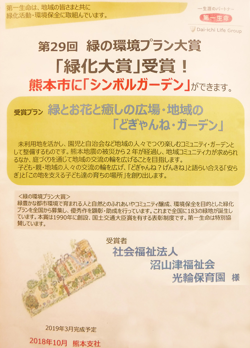 緑化大賞受賞