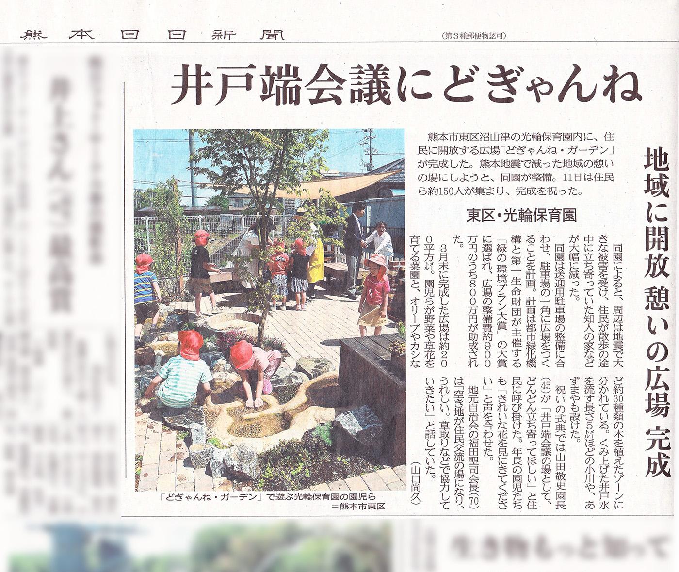 熊日新聞どぎゃんねガーデン掲載記事