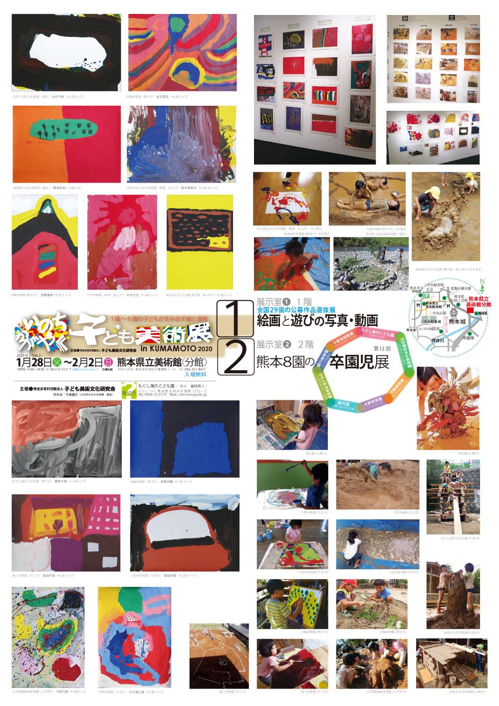 いのちかがやく子ども美術展inKUMAMOTO 2020